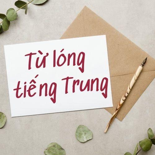 tu_long_tieng_trung.jpg